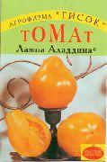 фото Лампа Аладдина помидоры и томаты